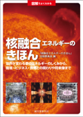 図解でよくわかる 核融合エネルギーのきほん Book Cover