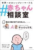 #赤ちゃん相談室 Book Cover