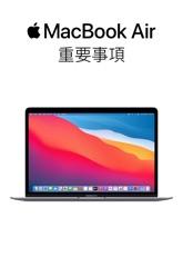 MacBook Air 重要事項