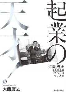 起業の天才!―江副浩正 8兆円企業リクルートをつくった男 Book Cover