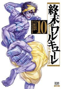 終末のワルキューレ 10巻 Book Cover