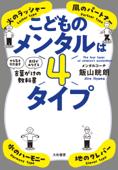 こどものメンタルは4タイプ~「やる気を引き出す」「自信がみなぎる」言葉かけの教科書 Book Cover