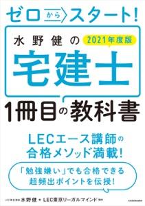 ゼロからスタート! 水野健の宅建士1冊目の教科書 2021年度版 Book Cover