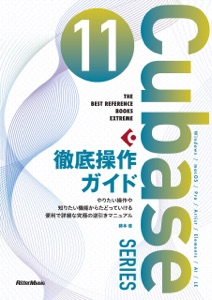 THE BEST REFERENCE BOOKS EXTREME Cubase 11 SERIES 徹底操作ガイド Book Cover