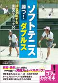 ソフトテニス 勝つ!ダブルス 試合を制する最強のテクニック50 Book Cover