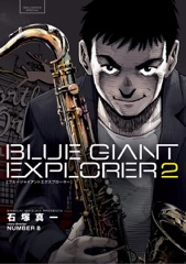 BLUE GIANT EXPLORER(2)