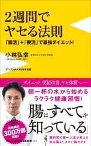 2週間でヤセる法則 - 「腸活」+「便活」で最強ダイエット - Book Cover
