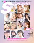 S Cawaii!特別編集 That's J-IDOL  モーニング娘。'21スペシャル Book Cover