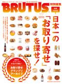 BRUTUS特別編集 増補改訂版 日本一の「お取り寄せ」を探せ! Book Cover