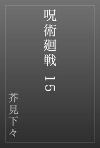 呪術廻戦 15 Book Cover