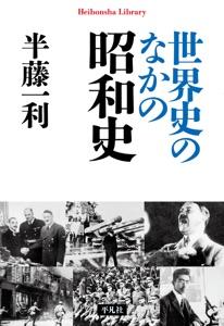 世界史のなかの昭和史 Book Cover