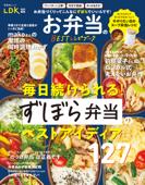 晋遊舎ムック お弁当のBESTレシピブック Book Cover