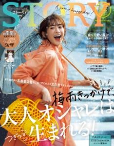 STORY(ストーリィ) 2021年 7月号 Book Cover