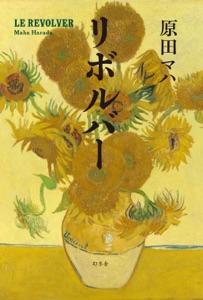 リボルバー Book Cover