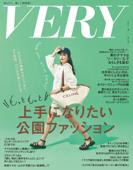 VERY(ヴェリィ) 2021年7月号 Book Cover
