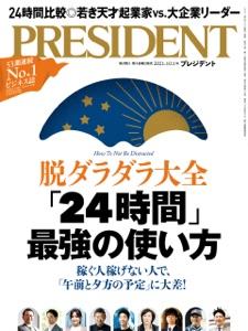 PRESIDENT 2021年10月1日号 Book Cover