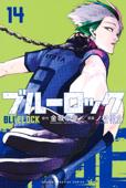 ブルーロック(14) Book Cover