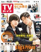 TVガイド 2021年 10月22日号 関東版 Book Cover
