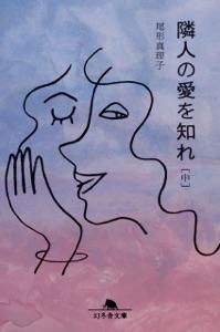 隣人の愛を知れ〔中〕 Book Cover