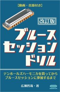 [動画・音源付き]改訂版ブルースセッションドリル Book Cover