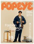 POPEYE(ポパイ) 2021年 10月号 [Fashion Findings] Book Cover