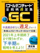 週足集 2021/6/19発売号