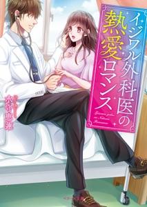 イジワル外科医の熱愛ロマンス Book Cover