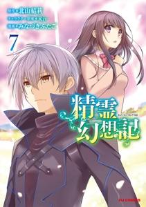 【電子版限定特典付き】精霊幻想記7 Book Cover