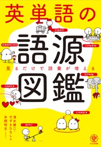 英単語の語源図鑑 Book Cover