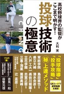 高校野球界の監督がここまで明かす! 投球技術の極意 Book Cover