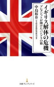 イギリス解体の危機 ブレグジットが開けたパンドラの箱 Book Cover