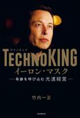 TECHNOKING イーロン・マスク 奇跡を呼び込む光速経営 Book Cover