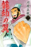 龍帥の翼 史記・留侯世家異伝(7)