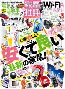 家電批評 2021年 5月号 Book Cover