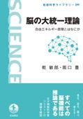 脳の大統一理論 Book Cover