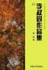 中国现代文学名家作品集——李叔同作品集(二)