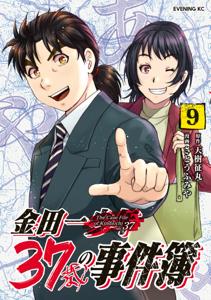 金田一37歳の事件簿(9) Book Cover