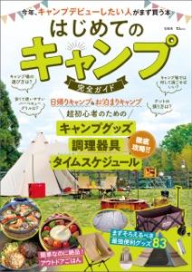 はじめてのキャンプ 完全ガイド Book Cover