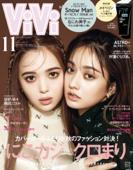 ViVi (ヴィヴィ) 2021年 11月号 Book Cover