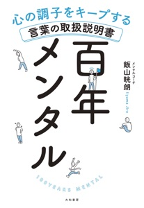 百年メンタル~心の調子をキープする言葉の取扱説明書 Book Cover