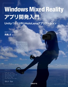 Windows Mixed Realityアプリ開発入門 Unityで作るVR&HoloLensアプリケーション Book Cover