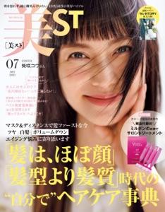 美ST(ビスト) 2021年 7月号 Book Cover