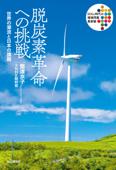 脱炭素革命への挑戦 世界の潮流と日本の課題 Book Cover