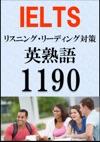 IELTS 1190BAND5070