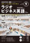 NHKラジオ ラジオビジネス英語 2021年9月号 Book Cover
