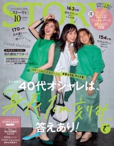 STORY(ストーリィ) 2021年 10月号 Book Cover