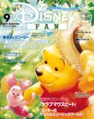 ディズニーファン 2021年 9月号 Book Cover