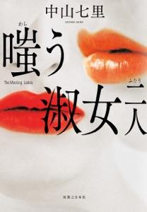 嗤う淑女 二人 Book Cover