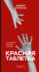 Красная таблетка. Посмотри правде в глаза! Libro Cover