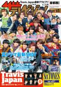 ザテレビジョン 首都圏関東版 2021年6/25号 Book Cover